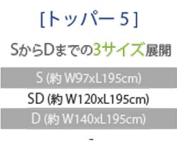 サイズ展開 トッパー5
