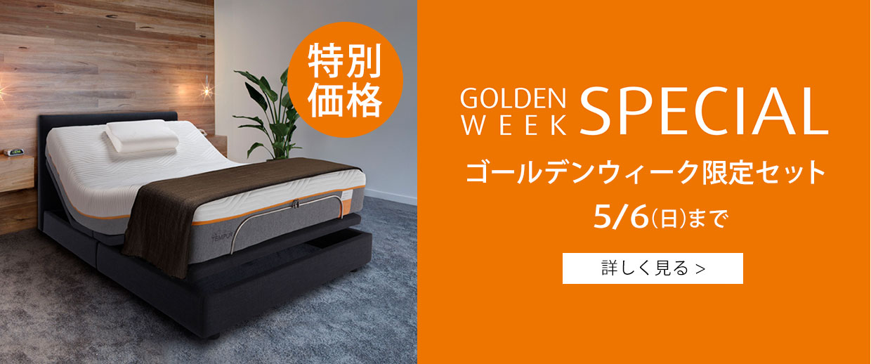 GOLDEN WEEK SPECIAL ゴールデンウィーク限定セット 5.6(日)まで