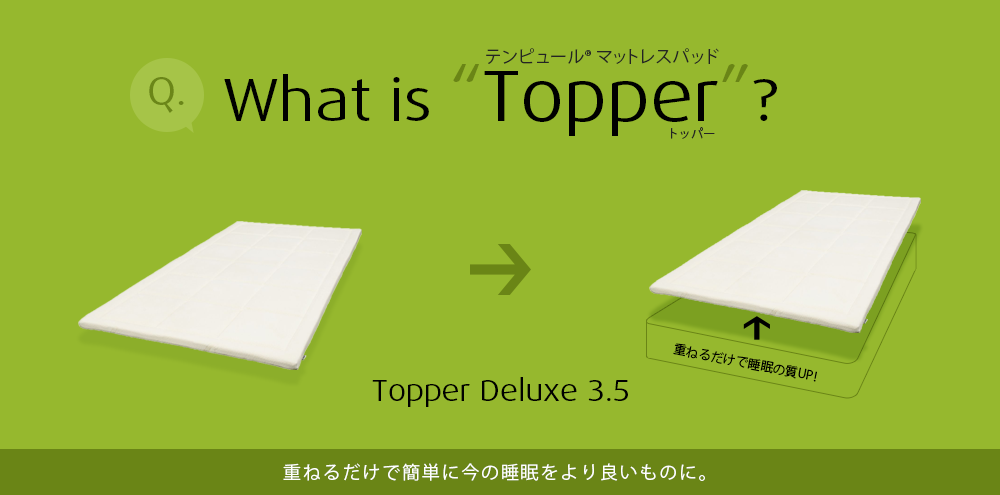 What's Topper? / Topper Deluxe 3.5 / 重ねるだけで簡単に今の睡眠をより良いものに。