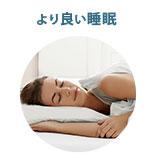 より良い睡眠