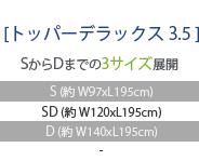 サイズ展開 トッパーデラックス3.5