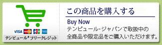 この商品を購入する (各種コンビニ決済 金利無料分割払い ネットバンキング 代金引換 対応)