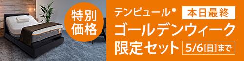 テンピュール人気製品 ゴールデンウィーク限定セット 5.6(日)まで