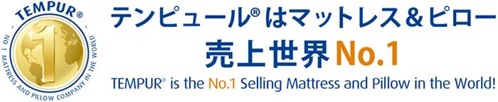 テンピュール®はマットレス&ピロー売上世界No.1