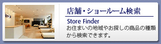 店舗・ショールーム検索 お住まいの地域やお探しの商品の種類から検索できます。