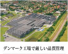 デンマーク工場で厳しい品質管理