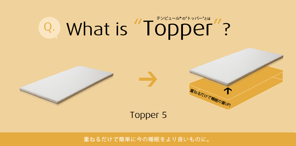 What's Topper? / Topper 7 / Topper Deluxe 3.5 /重ねるだけで簡単に今の睡眠をより良いものに。