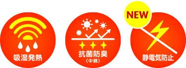 吸湿発熱 抗菌防臭(中綿) NEW 静電気防止