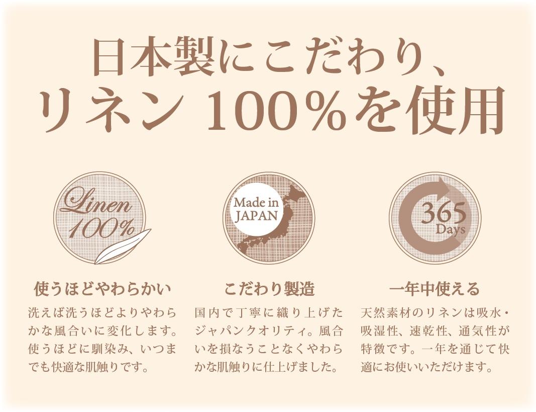 日本製にこだわり、リネン100%を使用