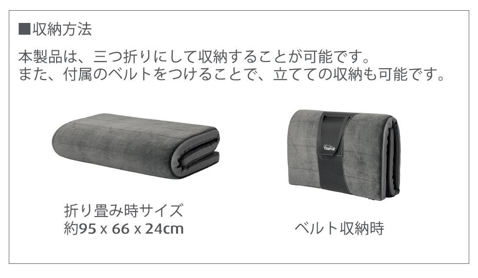 収納方法 本製品は、三つ折りにして収納することが可能です。また、付属のベルトをつけることで、立てての収納も可能です。