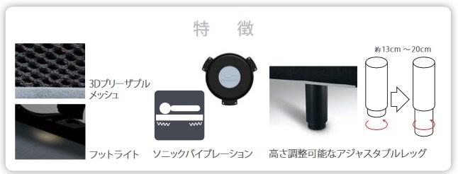 Zero-G Curve ゼロジー カーヴ ベッドフレーム 機能