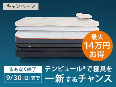 寝具を一新するチャンス 最大14万円お得 9月30日(日)まで