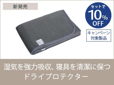 湿気を強力吸収、寝具を清潔に保つ ドライプロテクター