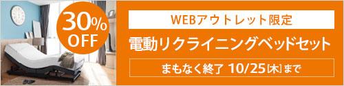 Webアウトレット限定 電動リクライニングベッドセット 10月25日(木)まで
