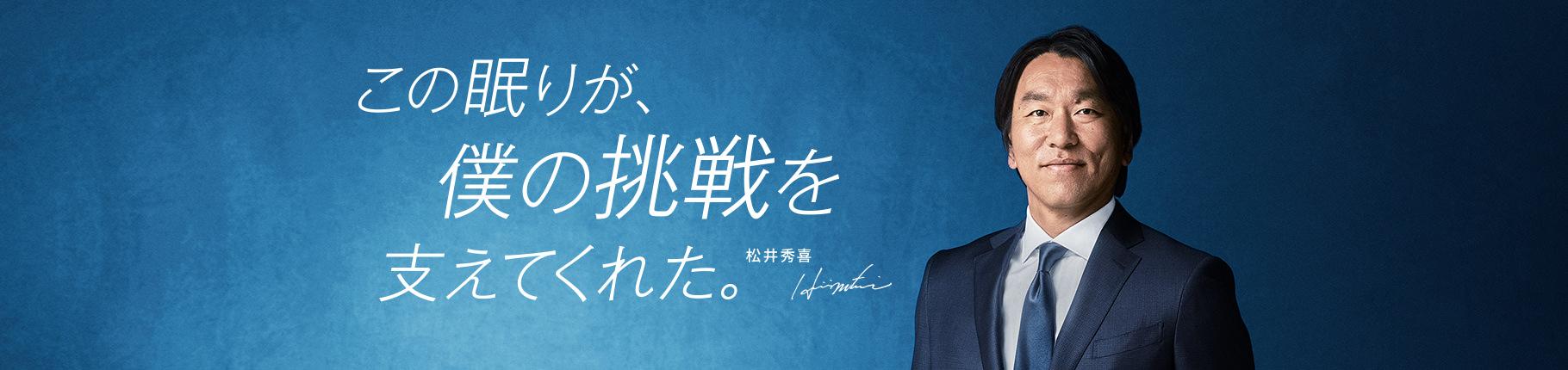 この眠りが、僕の挑戦を支えてくれた。松井秀喜