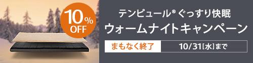テンピュール ぐっすり快眠 ウォームナイトキャンペーン 10月31日(水)まで