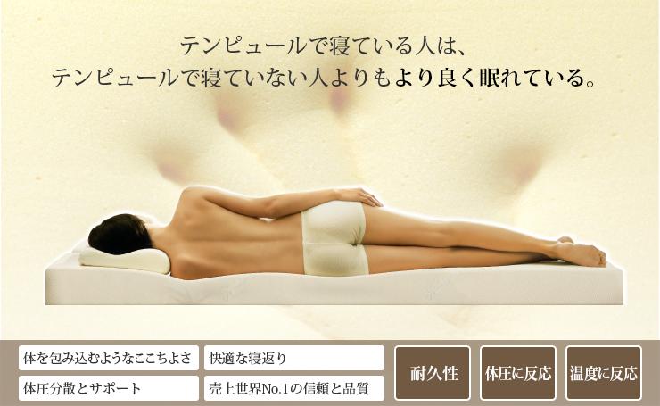テンピュールで寝ている人は、テンピュールで寝ていない人よりもより良く眠れている。 (体を包み込むようなここちよさ)(快適な寝返り)(体圧分散とサポート)(売上世界No.1の信頼と品質)【耐久性】【体圧に反応】【温度に反応】