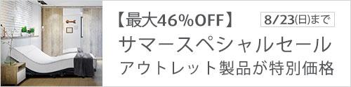 サマースペシャルセール 8月23日(日)まで 数量限定45%OFF アウトレットベッド一式2台セット
