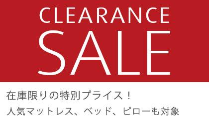 クリアランス セール 人気製品が在庫限りの特別価格