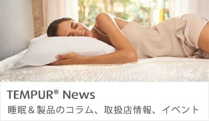 TEMPUR News 睡眠&製品のコラム、取扱店情報、イベント