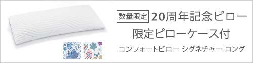 20周年記念ピロー限定ピローケース付 コンフォートピロー シグネチャー ロング