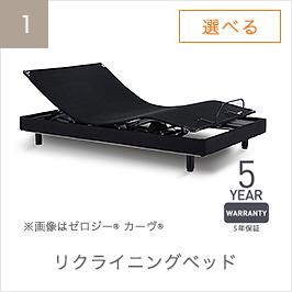 リクライニングベッド