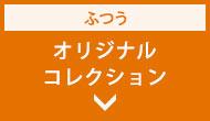 かたさとサポート オリジナル(コントゥア)コレクション