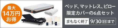 ベッド、マットレス、ピロー、限定カバーの6点セット 最大14万円お得 9/30(日)まで
