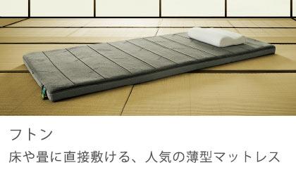 フトン 床や畳に直接敷ける、人気の薄型マットレス