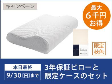 3年保証のピローと限定ケースのセット 最大6千円お得 9月30日(日)まで