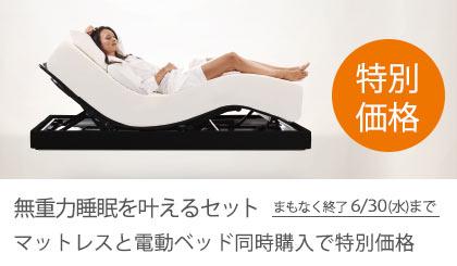 ベッドセット特別価格 6月30日(水)まで