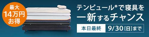 テンピュールで寝具を一新するチャンス 最大14万円お得 9/30(日)まで