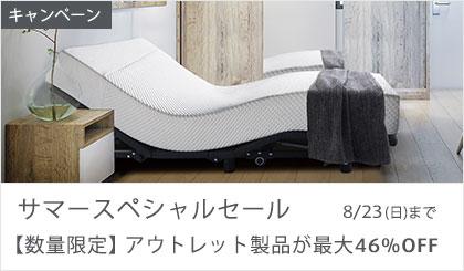 サマースペシャルセール予約 8月6日(木)まで 数量限定45%OFF アウトレットベッド一式2台セット
