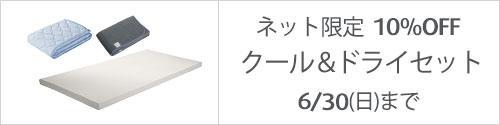 クール&ドライセット 6.30(日)まで