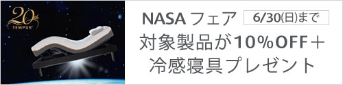 テンピュール NASAフェア 6.30(日)まで