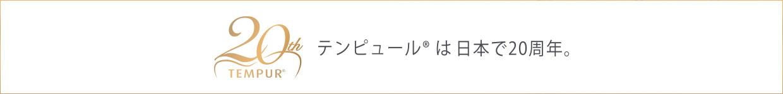 テンピュールは日本で20周年