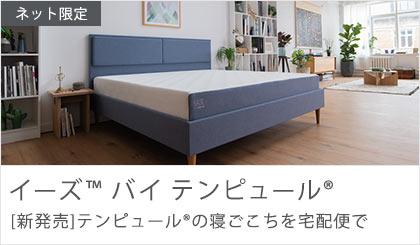 イーズ バイテンピュール モニター価格 8月6日(木)まで 新発売 テンピュールの寝ごこちを宅配便で