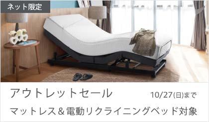 アウトレットマットレス&電動ベッドセール
