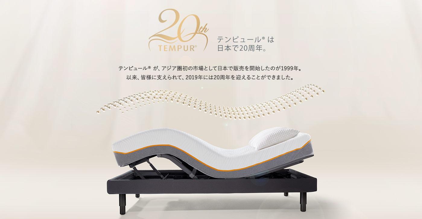 テンピュール® は日本で20周年。