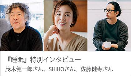 睡眠 特別インタビュー 茂木健一郎さん SHIHOさん 佐藤健寿さん