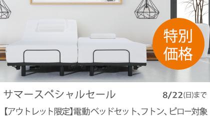 サマースペシャルセール先行予約 8月5日(木)まで アウトレット限定 マットレスと電動ベッドのセット