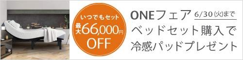 ONEフェア ベッドセット購入で冷感パッドプレゼント いつでもセット 最大66,000円OFF 6/30(火)まで