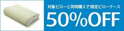 対象ピローと同時購入で限定ピローケース50%OFF