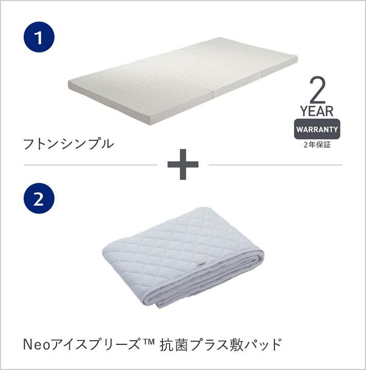 1.フトンシンプル+2.Neoアイスブリーズ 抗菌プラス敷パッド