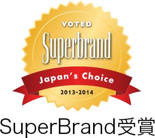 SuperBrand受賞