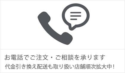 お電話でご注文・ご相談を承ります お問合せはテンピュールショールームまで