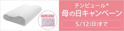 テンピュール 母の日キャンペーン 5.12(日)まで