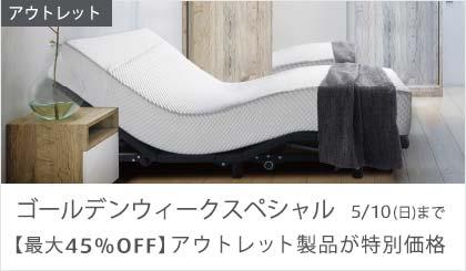 ゴールデンウィークスペシャル予約 数量限定 最大45%OFF 送料無料 ベッド一式2組セット