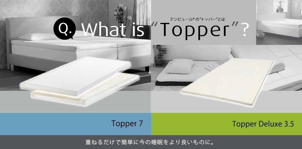 テンピュールのマットレスパッド(オーバーレイマットレス)・ベッドパッド「トッパー」。重ねるだけで簡単に今の睡眠をより良いものに。
