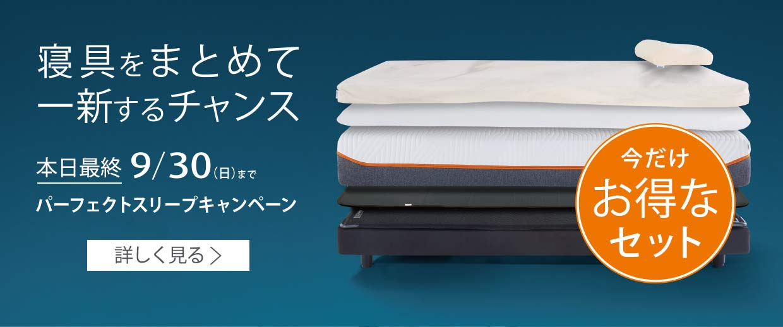 寝具をまとめて一新するチャンス パーフェクトスリープキャンペーン 9月30日(日)まで 詳しく見る